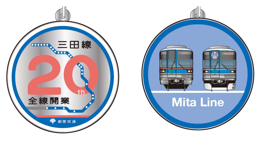 東京都交通局 三田線キーホルダー20周年記念A