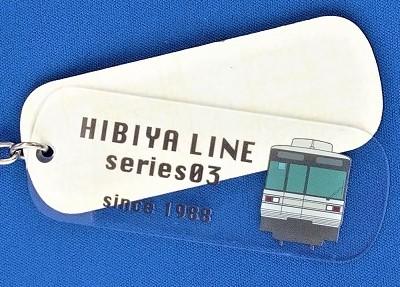 東京メトロ 日比谷線03系客室内板キーホルダー