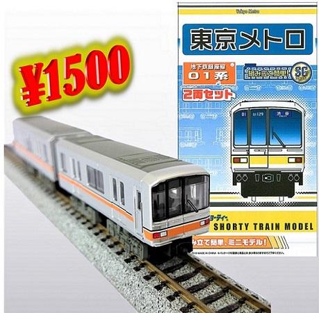 東京メトロ Bトレインショーティー銀座線01系