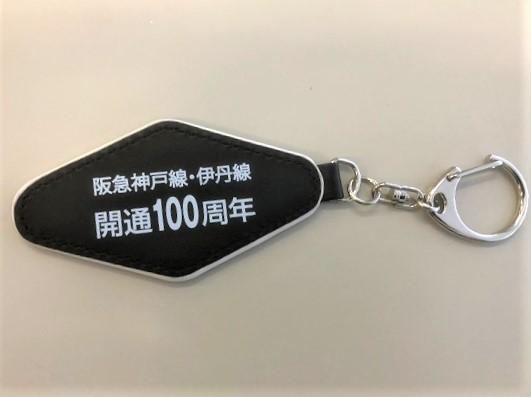 阪急 神戸線・伊丹線開通100周年記念 阪神急行電鉄社章合皮キーホルダー