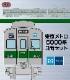東京メトロ 鉄道コレクション東京メトロ5000系3両セット