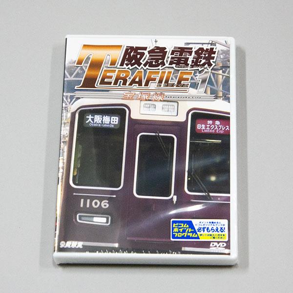 能勢電鉄 【DVD版】阪急電鉄テラファイル 1 宝塚線