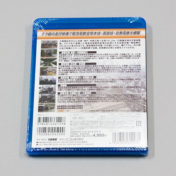能勢電鉄 【ブルーレイ版】阪急電鉄テラファイル 1 宝塚線