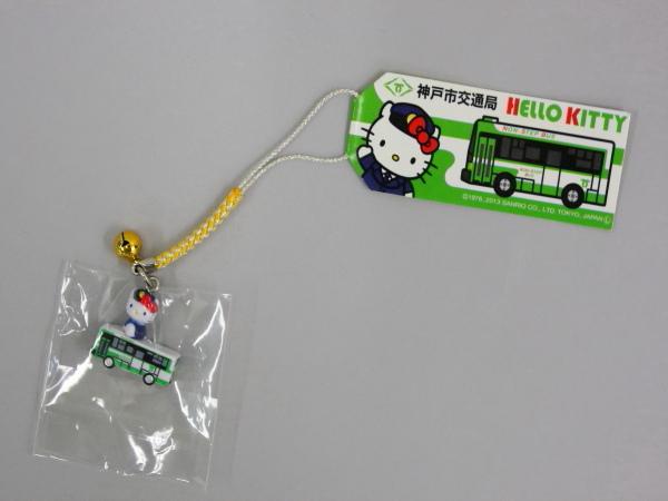 神戸市交通局 オリジナルご当地キティ根付