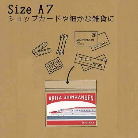 JR東 ZIPPER BAG E5E6E7