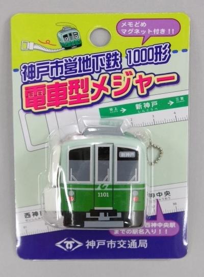 神戸市交通局 オリジナル電車型メジャー