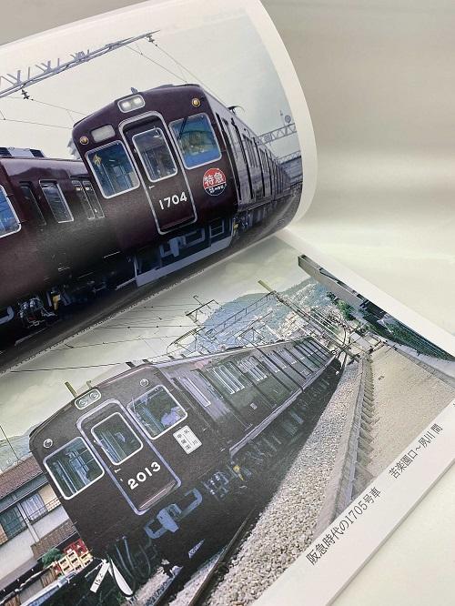 能勢 1700系誕生60周年 記念フォトアルバム