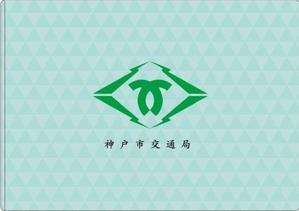 神戸市交通局 キラキラクリアファイル(西神・山手線)