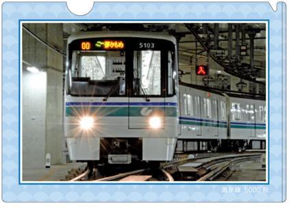 神戸市交通局 キラキラクリアファイル(海岸線)