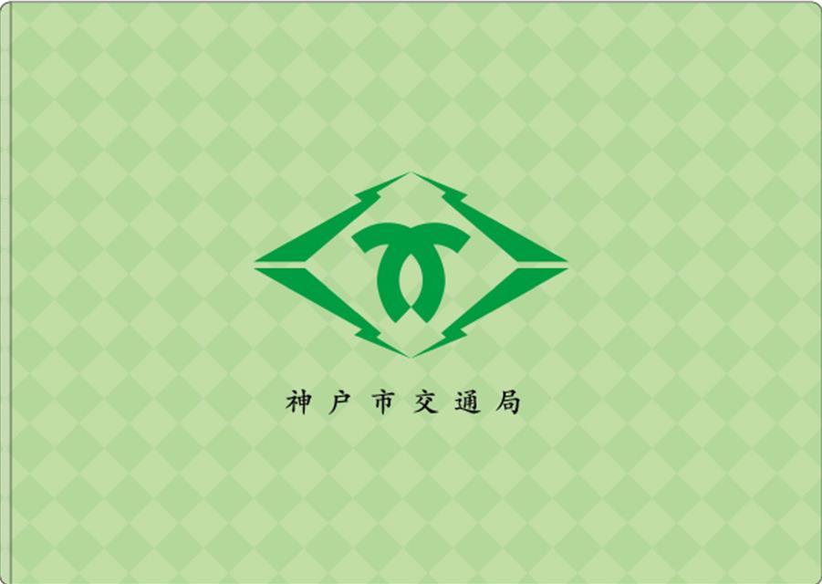 神戸市交通局 キラキラクリアファイル(市バス)