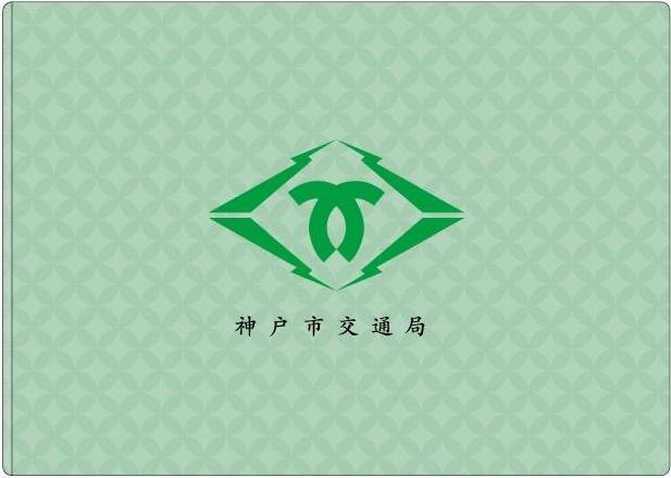 神戸市交通局 キラキラクリアファイル(ボンネットバス)