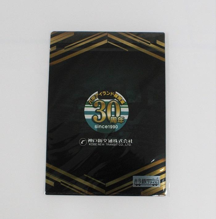 六甲ライナー30周年記念セット