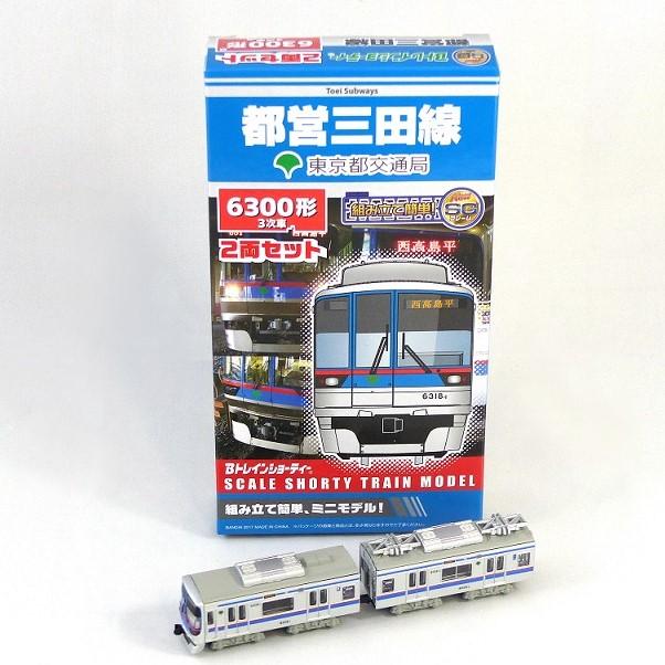 東京都交通局 Bトレインショーティー(都営三田線6300形3次車)