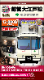 東京都交通局 Bトレインショーティー(都営大江戸線12-000形初期車・再販)
