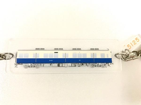 能勢 2両連結キーホルダー(両面印刷) 5125号車