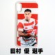 ラグビー日本代表スマホケース【iPhoneX,XS用】