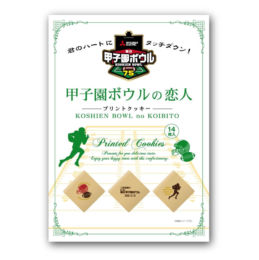 2020甲子園ボウルの恋人 プリントクッキー(14枚入り)