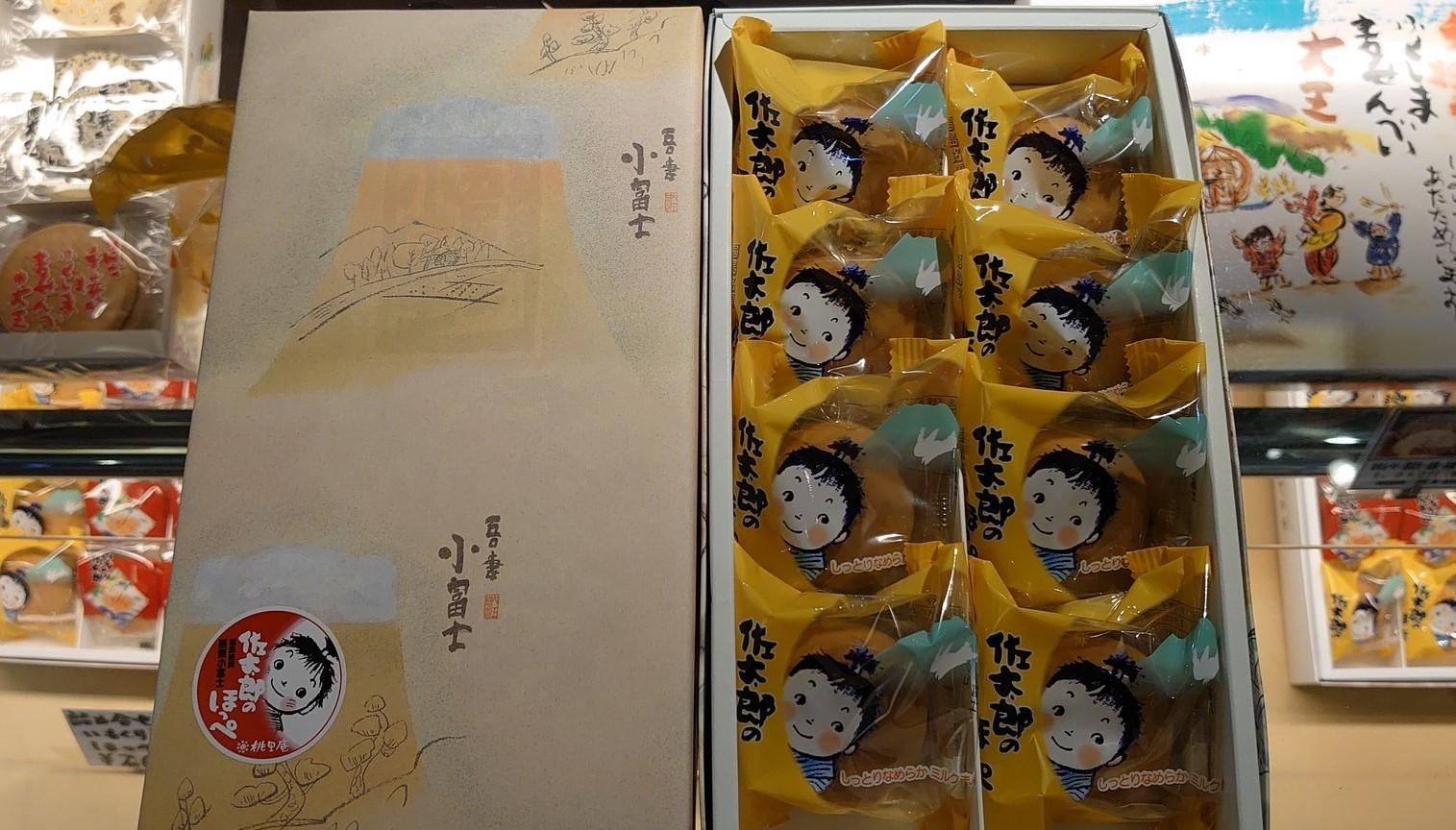 佐太郎のほっぺ(箱)【8個入】