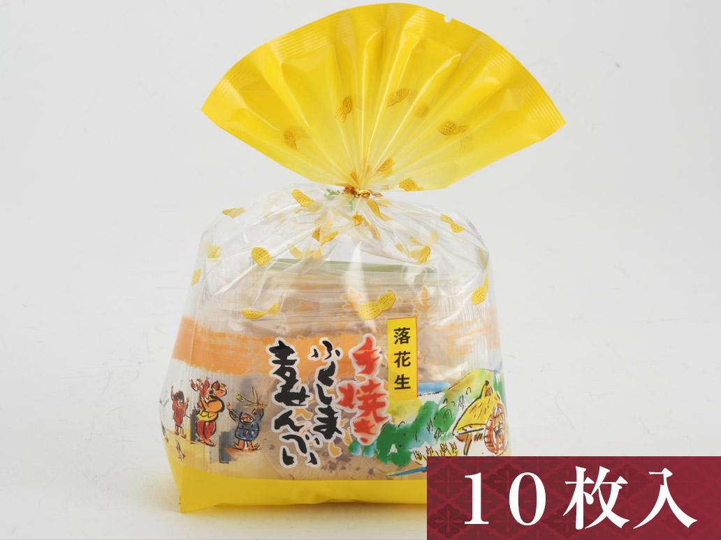 手焼き麦せんべい【ピーナッツ/10枚入】