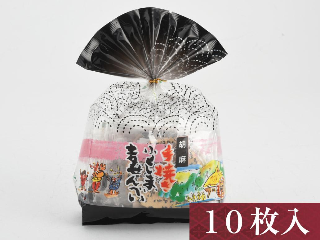 手焼き麦せんべい【ゴマ/10枚入】