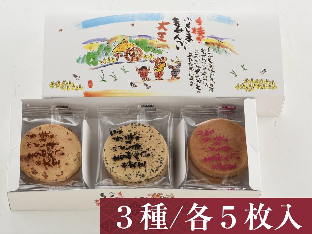 手焼き麦せんべい【3種/各5枚入】