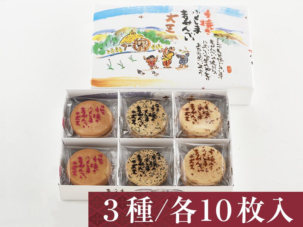 手焼き麦せんべい【3種/各10枚入】