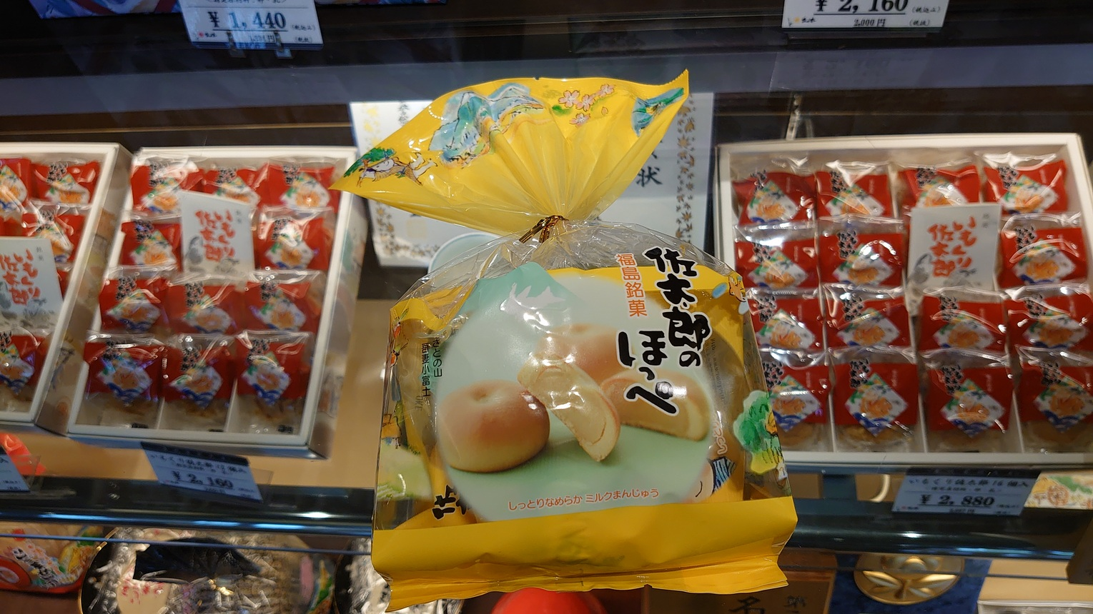 佐太郎のほっぺ(袋)【5個入】