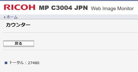 リコーA3カラーコピー機(複合機)MP C3003 SPF