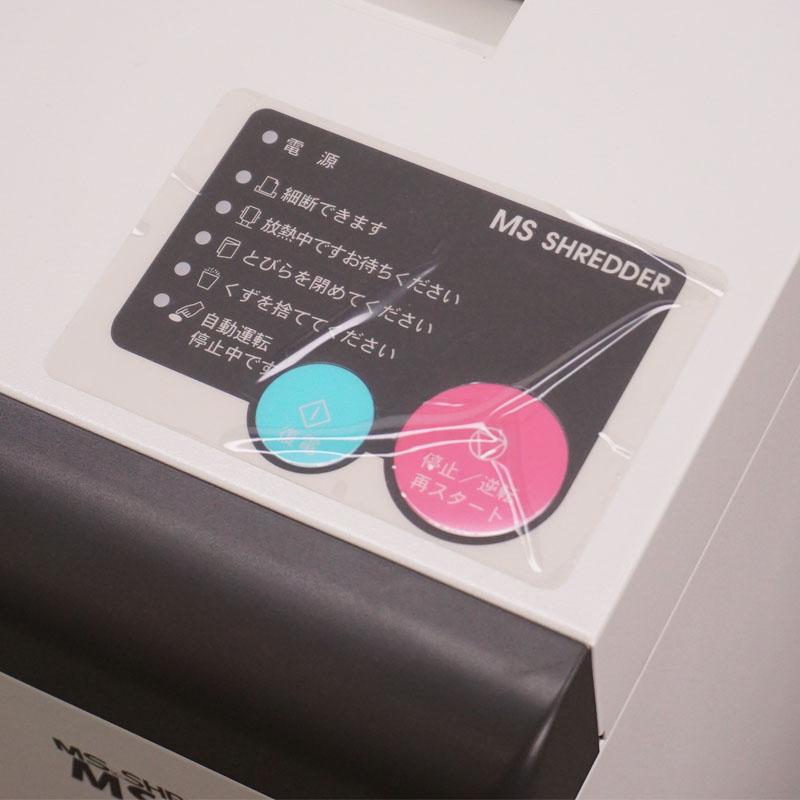 明光商会 業務用シュレッダー MSD-F31G(最大細断37枚・ホチキス、クリップ細断可、連続運転)【メーカー1年保証付き】新品