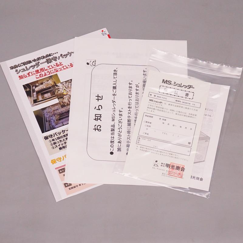 明光商会 業務用シュレッダー MSD-F31G(新品)