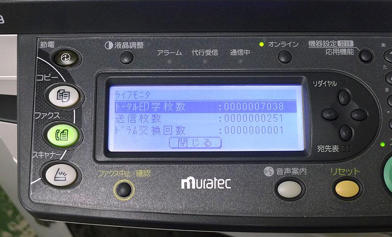 7038枚!Information Server +Plus�搭載 わかる方に■【A3送信B4受信】ムラテック V-989 (ファクス/コピー/プリント/スキャン/LAN対応)業務用モノクロ複合機/FAX【中古】