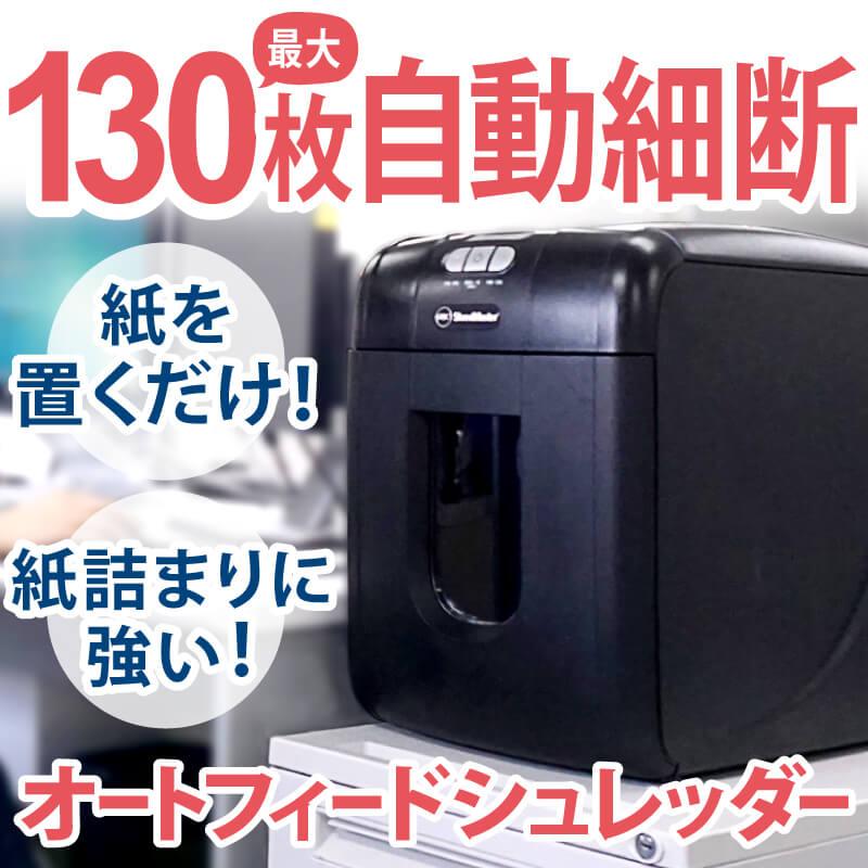 アコ・ブランズ・ジャパン GSH130AFX オートフィードシュレッダー
