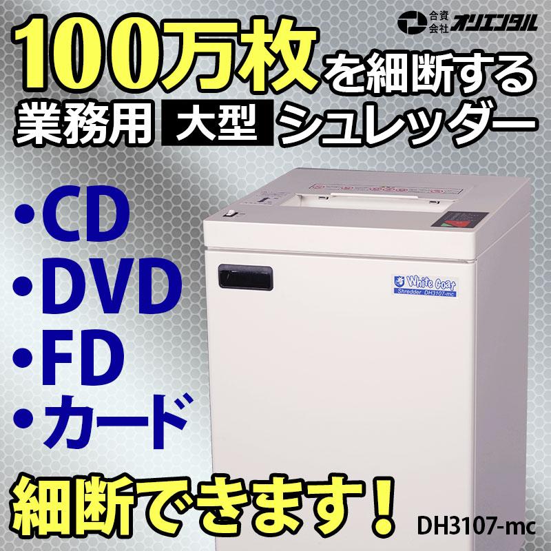 【11月中旬以降発送予定】【100万枚を細断!超寿命・高耐久設計】【大型・大容量】A3業務用シュレッダー DH3107-mc オリエンタル ホワイトゴートシュレッダー カード・CD・DVD細断【新品】