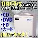 【100万枚を細断!超寿命・高耐久設計】【大型・大容量】A3業務用シュレッダー DH3107-mc オリエンタル ホワイトゴートシュレッダー カード・CD・DVD細断【新品】