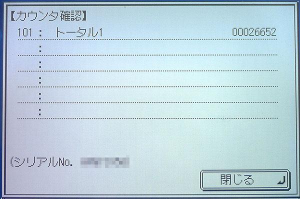 26652枚■キヤノン Satera MF7455N 4段カセット 【カウンター保守不要/A3カラースキャン可/取説付き】白黒コピー機/複合機【中古】