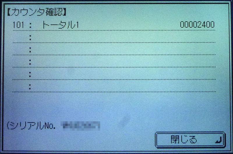 【2021年製造終了 ロングセラーモデル】2400枚!■キヤノン Satera MF7430D 4段カセット 白黒コピー機/複合機【中古】