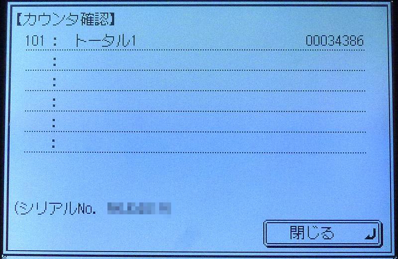 キヤノン 業務用 A3 モノクロコピー機 Satera MF7430D 中古