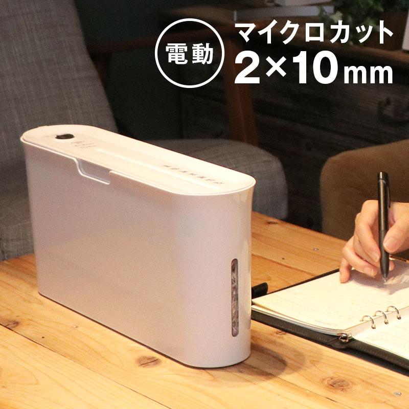 アスカ 卓上型電動シュレッダー B05W