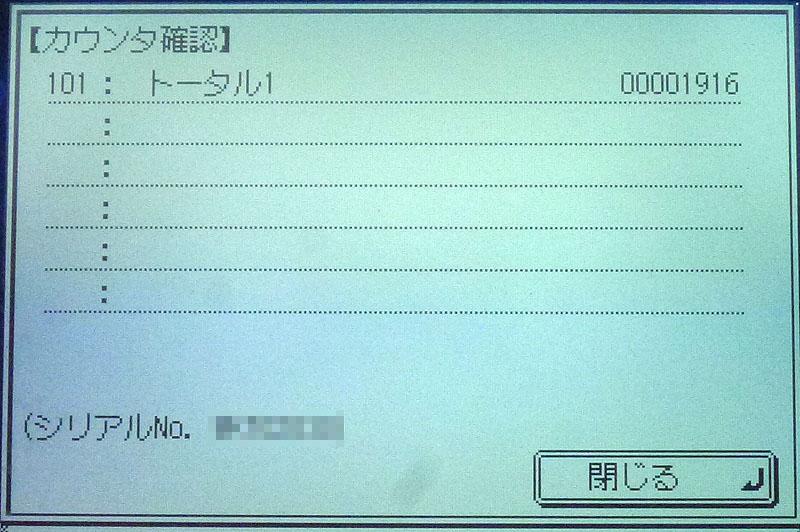 キヤノン 業務用 A3モノクロコピー機 Satera MF7455DN(中古)