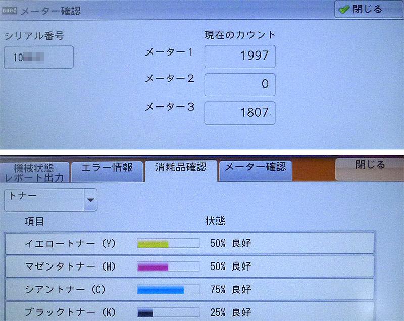 富士ゼロックス 現:富士フイルムビジネスイノベーション A4カラーコピー機(複合機)ApeosPort-V  C3320  (中古)