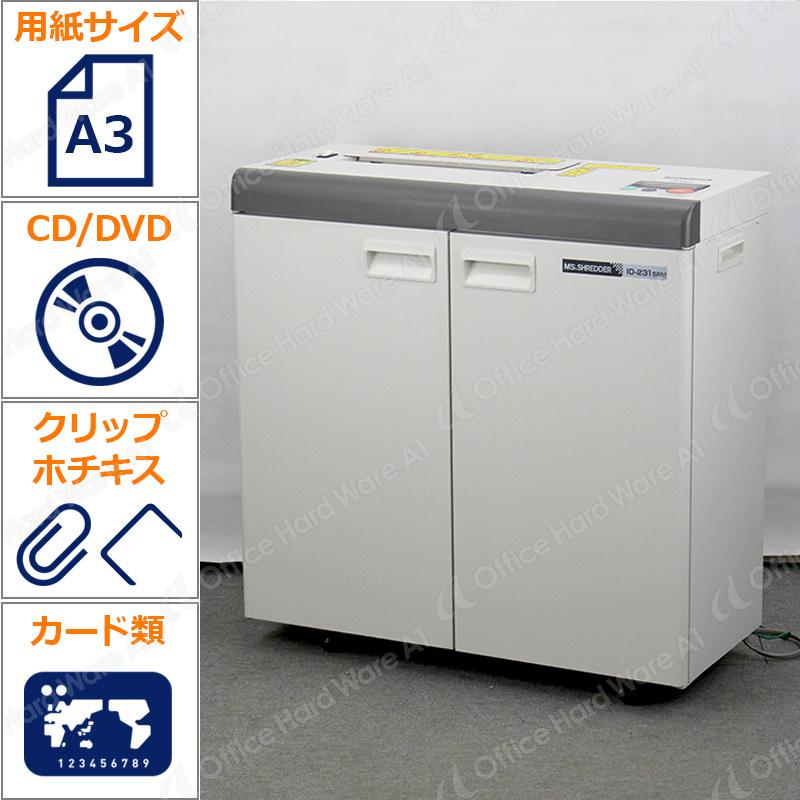 明光商会 業務用シュレッダー ID-231SRM(中古)