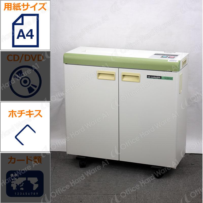 明光商会 業務用シュレッダー V-231C(中古)