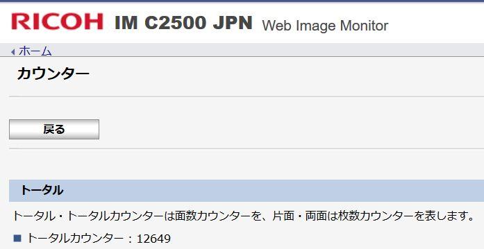 リコーA3カラーコピー機(複合機)MP C2504 SPF