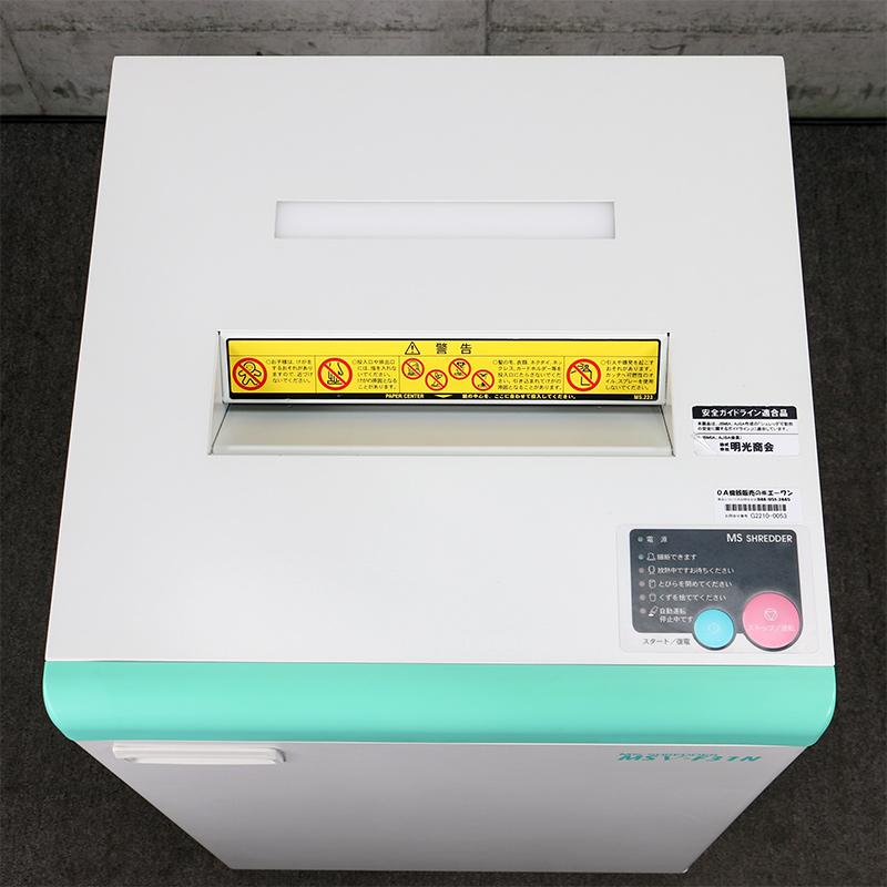 明光商会 業務用シュレッダー MSV-F31CF (中古)