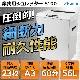 【高耐久で壊れにくい】大型A3業務用シュレッダー S100  Asmix/アスカ ホチキス【送料無料】【代引き不可】【新品】