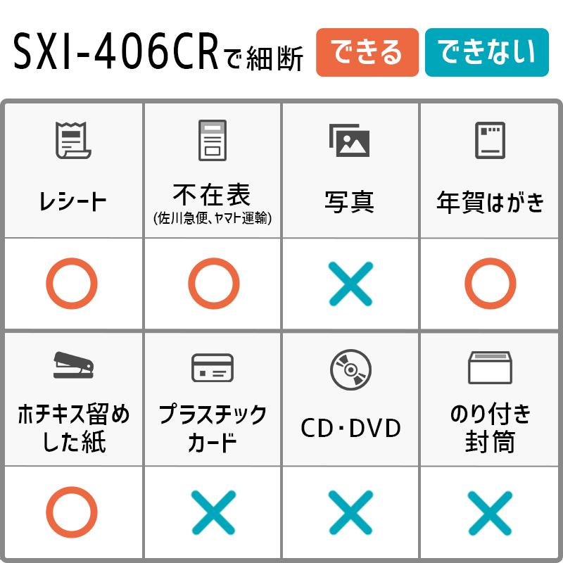 ナカバヤシ 業務用シュレッダー SXI-406CR
