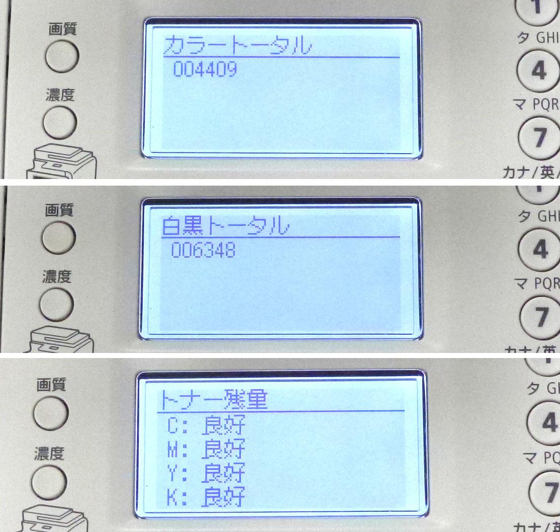 キヤノン A4カラーコピー機(複合機)  Satera MF8350Cdn(中古)