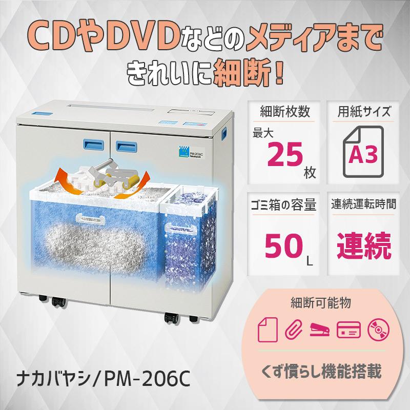 ナカバヤシ 業務用シュレッダー PM-206C