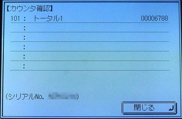 キヤノン 業務用 A3対応 モノクロ レーザー コピー機 複合機 Satera MF7455DN(中古)