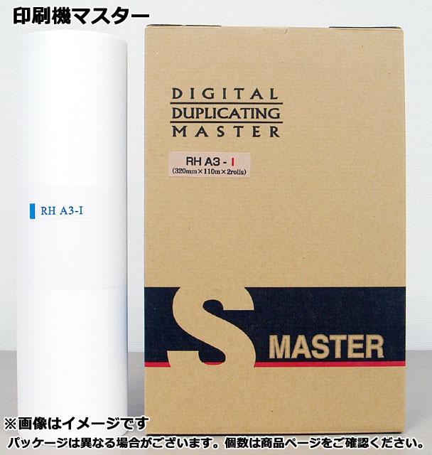 リコー(RICOH) 印刷機(輪転機)用 マスター消耗品 マスター タイプI サテリオ/Satelio A410/A411<2個セット>